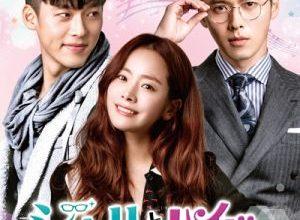 hyde jekyll me 300x220 - Актеры дорамы: Хайд, Джекил ия / 2015 / Корея Южная