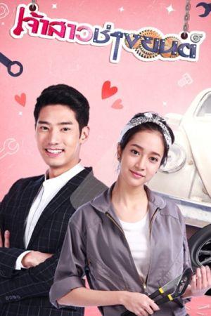 jao sao chang yon - Актеры дорамы: Невеста-механик / 2018 /