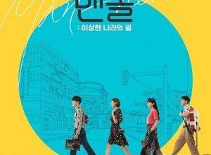 manhole feel so good 300x220 - Актеры дорамы: Люк / 2017 / Корея Южная