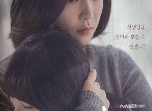mother korean drama 300x220 - Актеры дорамы: Мама / 2018 / Корея Южная