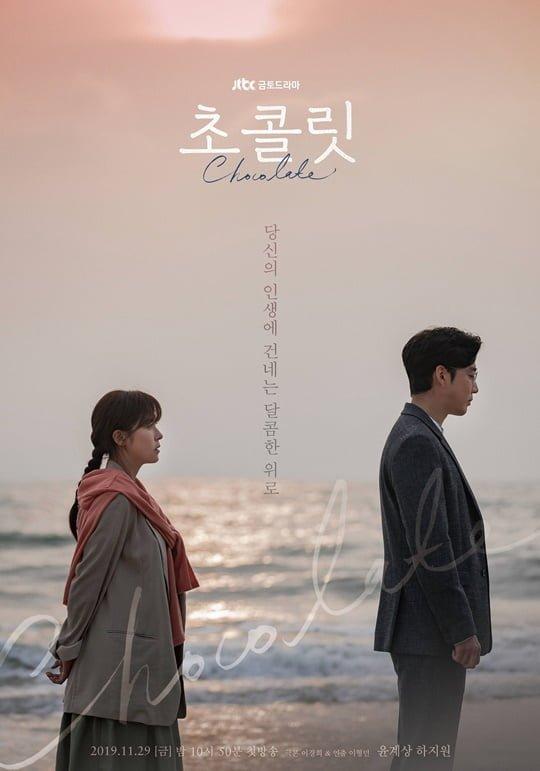 p84Jef - Актеры дорамы: Шоколад / 2019 / Корея Южная