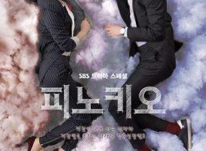 pinocchio 300x220 - Актеры дорамы: Пиноккио / 2014 / Корея Южная