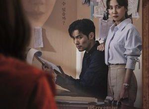 the ghost detective 300x220 - Актеры дорамы: Призрачный детектив / 2018 / Корея Южная