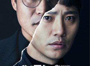 untouchable korean drama 300x220 - Актеры дорамы: Неприкасаемый / 2017 / Корея Южная