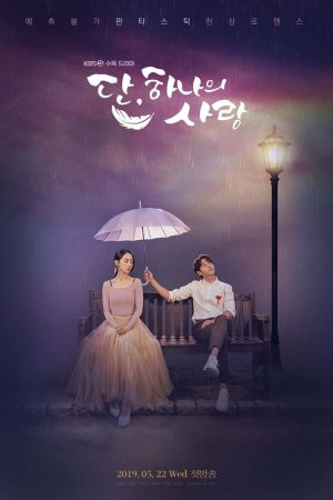 x1000 1 3 - Актеры дорамы: Тан, единственная любовь / 2019 / Корея Южная