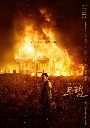 x1000 1 7 - Актеры дорамы: Ловушка / 2019 / Корея Южная