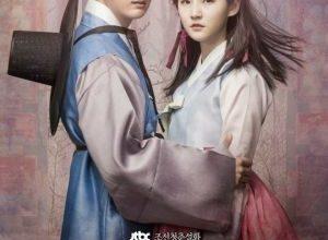 x1000 1 8 300x220 - Актеры дорамы: Зеркало ведьмы / 2016 / Корея Южная