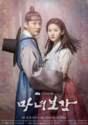 x1000 1 8 - Актеры дорамы: Зеркало ведьмы / 2016 / Корея Южная