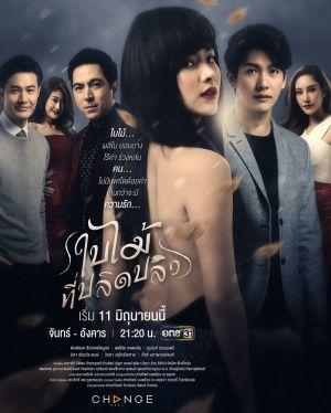 x1000 1 - Актеры дорамы: Опавший лист / 2019 / Таиланд