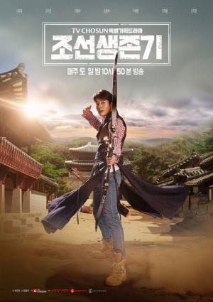 x1000 10 - Актеры дорамы: Выживание в Чосоне / 2019 / Корея Южная