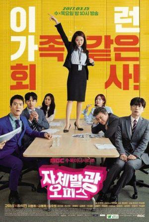 x1000 13 - Актеры дорамы: Сияющий офис / 2017 / Корея Южная