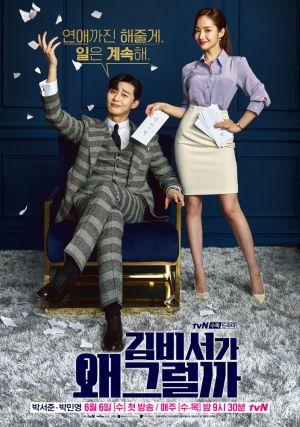 x1000 19 - Актеры дорамы: Что случилось с секретарём Ким? / 2018 / Корея Южная
