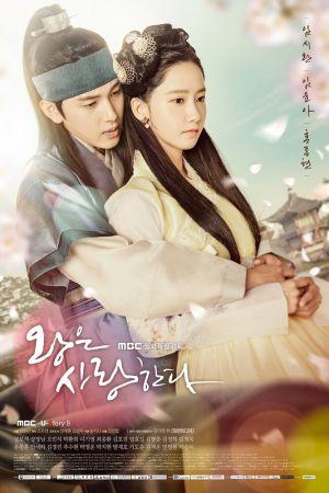 x1000 2 1 - Актеры дорамы: Любовь короля / 2017 / Корея Южная