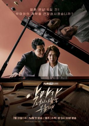 x1000 2 2 - Актеры дорамы: Когда Дьявол назовёт твоё имя / 2019 / Корея Южная