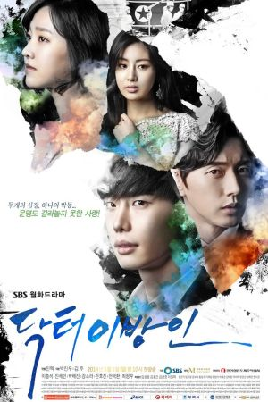 x1000 3 - Актеры дорамы: Доктор незнакомец / 2014 / Корея Южная