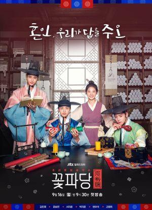 x1000 4 - Актеры дорамы: Команда красавчиков: Чосонское брачное агентство / 2019 / Корея Южная