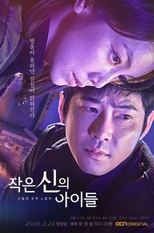 x1000 6 - Актеры дорамы: Дети маленького бога / 2018 / Корея Южная