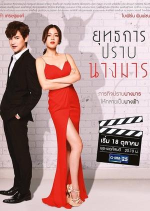 yuttakarn prab nang marn - Актеры дорамы: Укрощение чертовки / 2018 /
