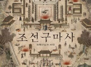 Chosonskij ekzorcist 300x220 - Чосонский экзорцист ✸ 2021 ✸ Корея Южная