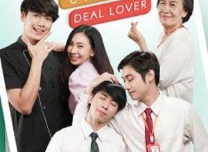 Deal Lover 300x220 - Любовная сделка: Легко купить-продать любовь ✸ 2021 ✸