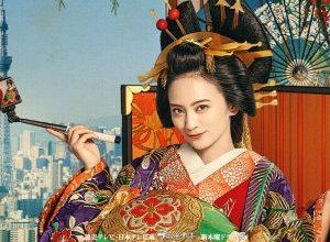Mademuazel iz Edo 300x220 - Мадемуазель из Эдо ✸ 2021 ✸