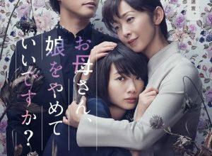 Mama mozhno ya perestanu byt tvoej docherju 300x220 - Мама, можно я перестану быть твоей дочерью? ✸ 2017 ✸ Япония