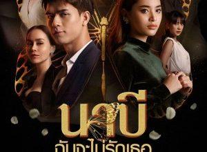 Nabi moya macheha 300x220 - Наби, моя мачеха ✸ 2021 ✸ Таиланд