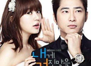 Solgi mne 300x220 - Актеры дорамы: Солги мне / 2011 / Корея Южная