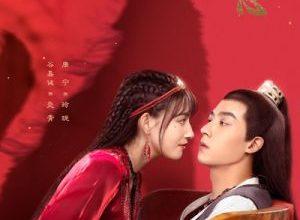 ling long lang xin 300x220 - Волчье сердце Лин Лун ✸ 2021 ✸ Китай