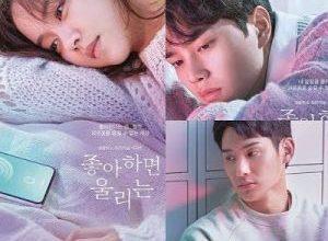 love alarm season 2 300x220 - Любовный сигнал 2 ✸ 2021 ✸ Корея Южная