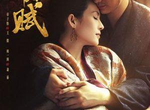 the rebel princess 2021 300x220 - Империя монарха ✷ 2021 ✷ Китай