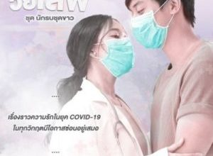 virus wai love nakrob chut kao 300x220 - Любовь против вируса ✸ 2021 ✸ Таиланд
