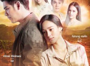 wong wien hua jai 2021 300x220 - Поворот любви ❣ 2021 ❣ Таиланд