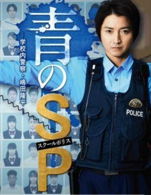 Ao no SP - Школьная полиция ✸ 2021 ✸