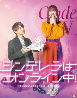 Cinderella Is Online - Золушка онлайн ✸ 2021 ✸