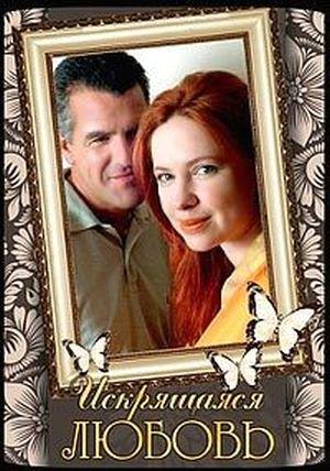 El sodero de mi vida - Искрящаяся любовь ✸ 2001 ✸ Аргентина