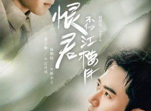 Hen Jun Bu Si Jiang Lou Yue 300x220 - Убийца и целитель ✸ 2021 ✸