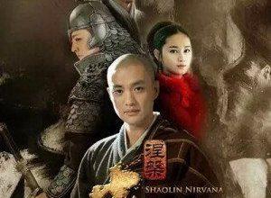The Great Shaolin 300x220 - Шаолинь ✸ 2017 ✸