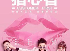 customer first 300x220 - Охотник за сердцем ✸ 2020 ✸ Китай