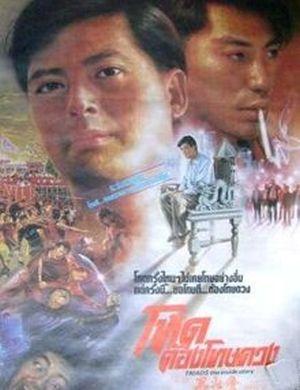 220x330 - Триады: Внутренние дела ✸ 1989 ✸ Гонконг