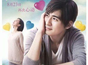 A Moment of Love 300x220 - Мгновение любви ✸ 2013 ✸ Китай