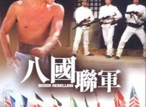 Ba guo lian jun 300x220 - Восстание боксеров ✸ 1976 ✸ Гонконг