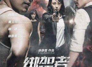 Bang jia zhe 300x220 - Пропавшая ✸ 2017 ✸ Китай
