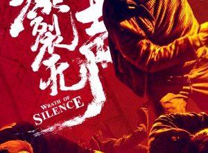 Bao lie wu sheng 300x220 - Гнев тишины ✸ 2017 ✸ Китай