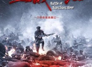 Battle of Xiangjiang River 300x220 - Битва на реке Сянцзян ✸ 2017 ✸ Китай