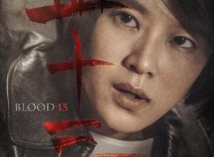 Blood 13 300x220 - Кровь 13 ✸ 2018 ✸ Китай