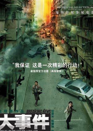 Breaking News - Горячие новости ✸ 2004 ✸ Гонконг