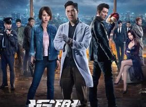 Chen mo de zheng ren 300x220 - Безмолвные свидетели ✸ 2019 ✸ Гонконг