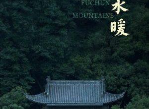 Chun Jiang Shui Nuan 300x220 - Жилище в горах Фучунь ✸ 2019 ✸ Китай
