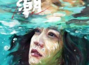 Chun chao 300x220 - Весеннее половодье ✸ 2019 ✸ Китай
